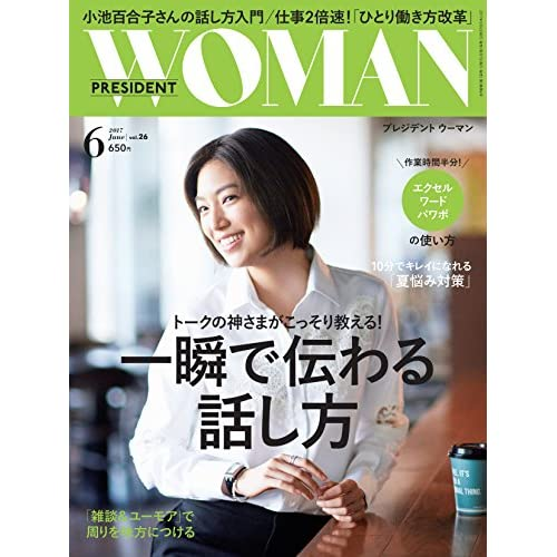 PRESIDENT WOMAN(プレジデント ウーマン)2017年6月号(一瞬で伝わる話し方)