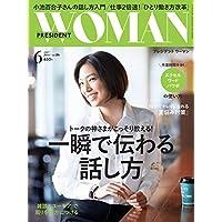 PRESIDENT WOMAN 2017年6月号 VOL.26
