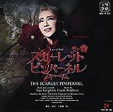 星組宝塚大劇場公演ライブCD『THE SCARLET PIMPERNEL』