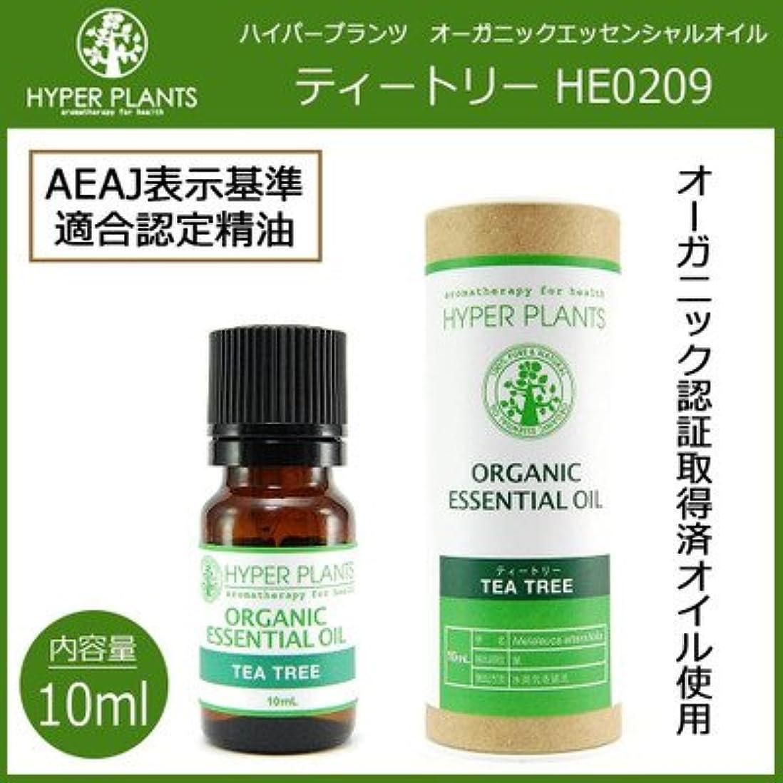 毎日の生活にアロマの香りを HYPER PLANTS ハイパープランツ オーガニックエッセンシャルオイル ティートリー 10ml HE0209