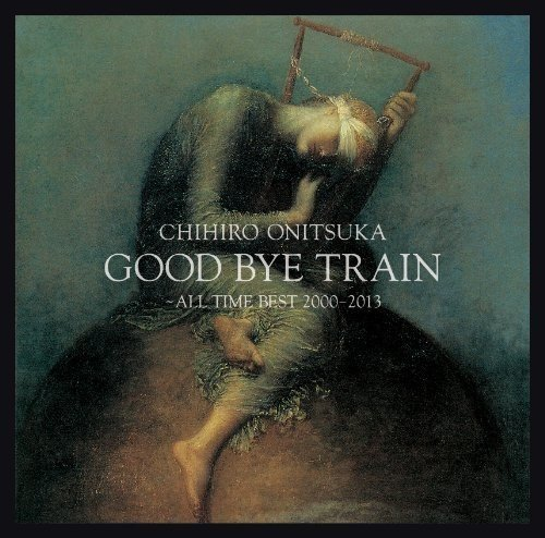 GOOD BYE TRAIN~ALL TIME BEST 2000-2013の詳細を見る