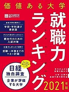 価値ある大学 2021年版 日経キャリアマガジン