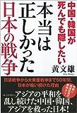 中国・韓国が死んでも隠したい 本当は正しかった日本の戦争