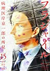 フラジャイル 病理医岸京一郎の所見 第15巻