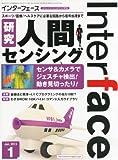 Interface (インターフェース) 2013年 01月号 [雑誌]