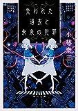 失われた過去と未来の犯罪 (角川文庫)
