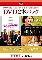 DVD2枚パック  おとなのけんか/ジュリー&ジュリア