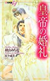 皇帝の婚礼 (ショコラノベルス・ハイパー)