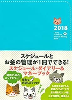 2018 Lucky Schedule, Diary & Money Book(2018 ラッキースケジュール、ダイアリーアンドマネーブック)