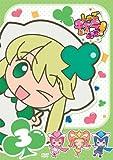 しゅごキャラぷっちぷち! 3 [DVD]