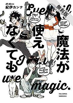[紀伊カンナ]の魔法が使えなくても 分冊版(1)【期間限定 無料お試し版】 (FEEL COMICS)