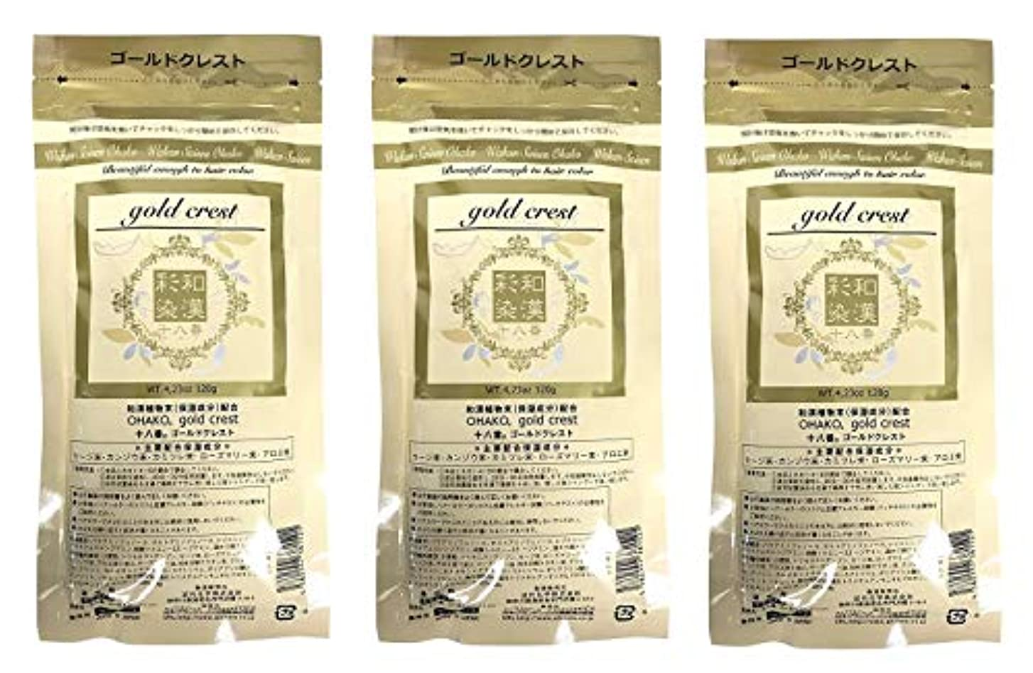 別のインキュバス完璧な【3個セット】グランデックス 和漢彩染 十八番 120g ゴールドクレスト