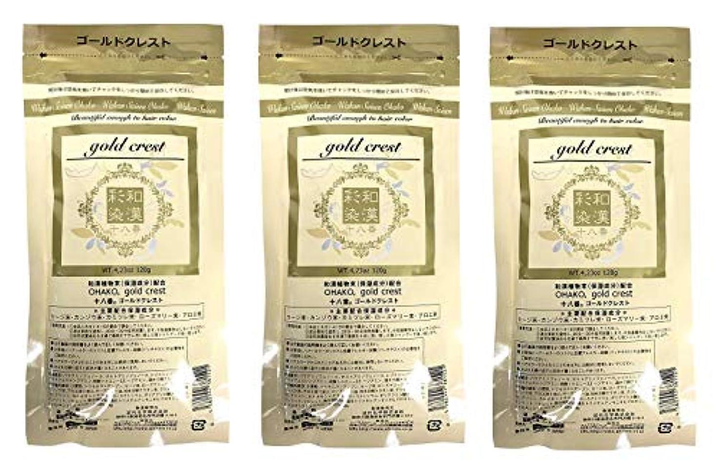 洗剤再生可能り【3個セット】グランデックス 和漢彩染 十八番 120g ゴールドクレスト