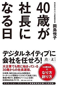 [岡島悦子]の40歳が社長になる日 (NewsPicks Book)