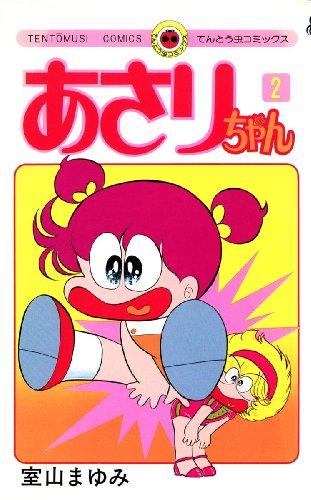 あさりちゃん(2) (てんとう虫コミックス)
