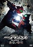 仮面ライダーアマゾンズ THE MOVIE 最後ノ審判[DVD]