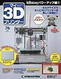 マイ3Dプリンター全国版 idbox!パワーアップ編(76) 2016年 7/5 号 [雑誌]