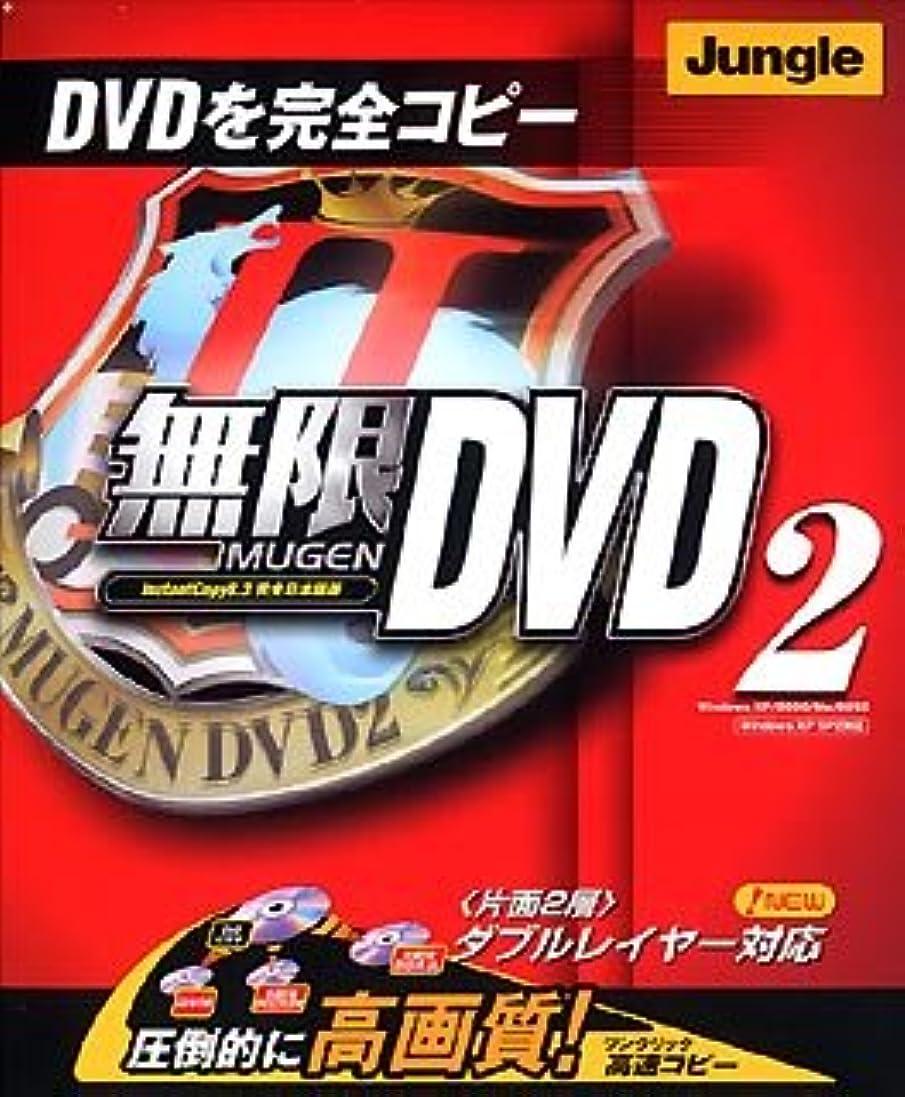 優れました適応的魅力的であることへのアピール無限DVD 2