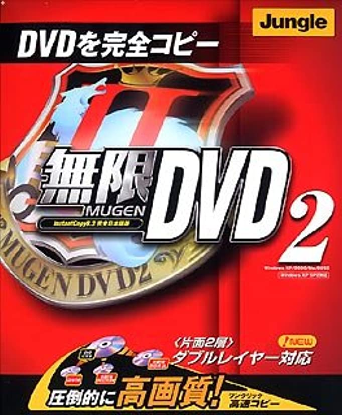 無限DVD 2