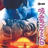吸血鬼ゴケミドロ オリジナル・サウンドトラック