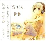 Amazon.co.jpたぶん青春