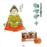 上方文化人川柳の会 相合傘(十)