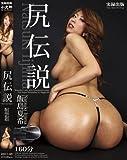 ZSD-46 尻伝説 飯島夏希 [DVD]