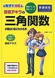 坂田アキラの 三角関数が面白いほどわかる本 (坂田アキラの理系シリーズ)