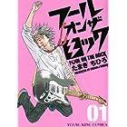 フール オン ザ ロック 1巻 (1) (ヤングキングコミックス)