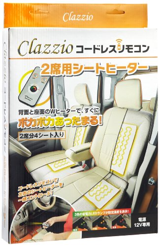 クラッツィオ シートヒーター 2席分 コードレスリモコン 1...