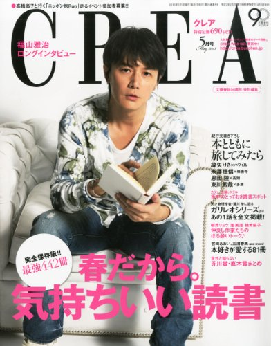 CREA (クレア) 2013年 05月号 [雑誌]の詳細を見る