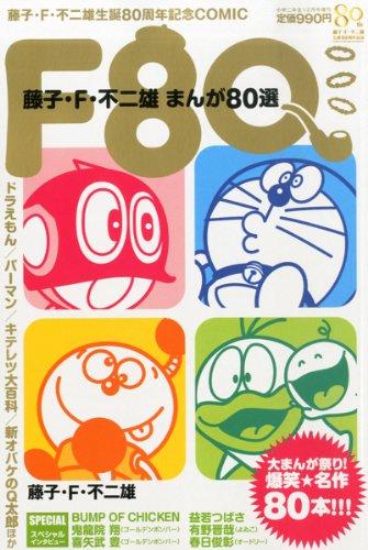 F80 藤子・F・不二雄 まんが80選 2013年 12月号 [雑誌]の詳細を見る