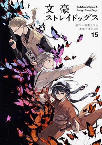 文豪ストレイドッグス (15) (角川コミックス・エース)の詳細を見る