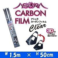 アールエル アシュラカーボンフィルム CL/1.5m AC506