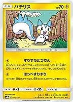 ポケモンカードゲーム/PK-SM8B-035 パチリス