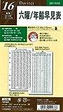 2016年版 バイブルサイズ ダ・ヴィンチ 六曜/年齢早見表 システム手帳リフィル DR1628