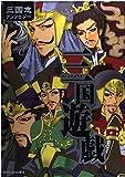 三国遊戯―三国志アンソロジー (光彩コミックス)
