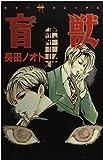 盲獣 / 長田 ノオト のシリーズ情報を見る