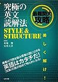 究極の英文読解法 STYLE & STRUCTURE