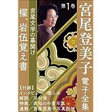 宮尾登美子 電子全集1『櫂/岩伍覚え書』