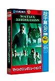 超字幕/マトリックス レボリューションズ (キャンペーン版DVD)