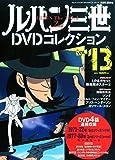 ルパン三世DVDコレクション13 2015年07/28 号 [雑誌]