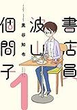 書店員 波山個間子 (1) (it COMICS)