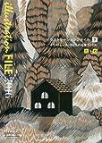 イラストレーションファイル2016〈下巻〉 (玄光社MOOK) -