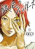 銀色のジェンダーズ(3) (ヤングキングコミックス)
