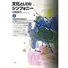 大崎 滋生 著『文化としてのシンフォニー〈2〉19世紀中頃から世紀末まで』(平凡社)の商品写真