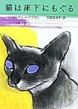 猫は床下にもぐる (ハヤカワ・ミステリ文庫)