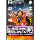 鬼太郎国盗り物語 / 水木 しげる のシリーズ情報を見る
