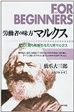 労働者の味方マルクス—歴史に最も影響を与えた男マルクス (FOR BEGINNERSシリーズ 日本オリジナル版 107)