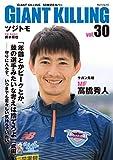 GIANT KILLING Jリーグ50選手スペシャルコラボ(30) (モーニングコミックス)
